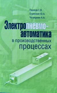 Учебник `Электропневмо-автоматика в производственных процессах`.