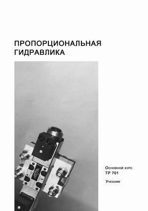 Учебник Д. Шольц. 'Пропорциональная гидравлика'