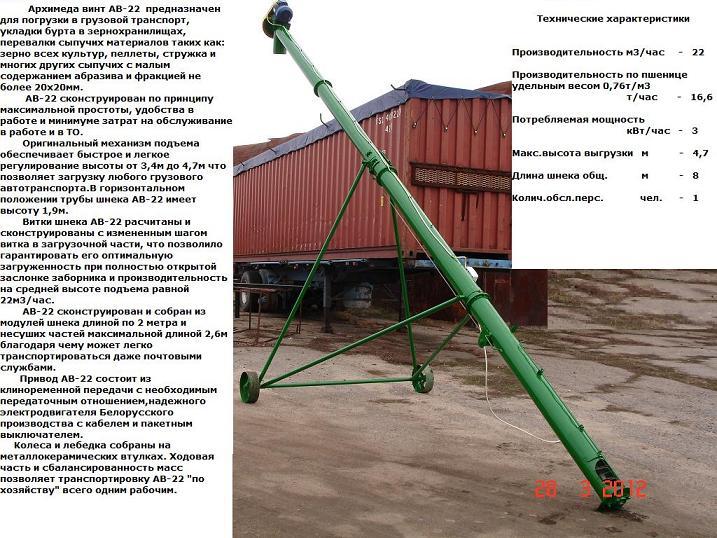 Купить Зернопогрузчик шнековый цена Украина