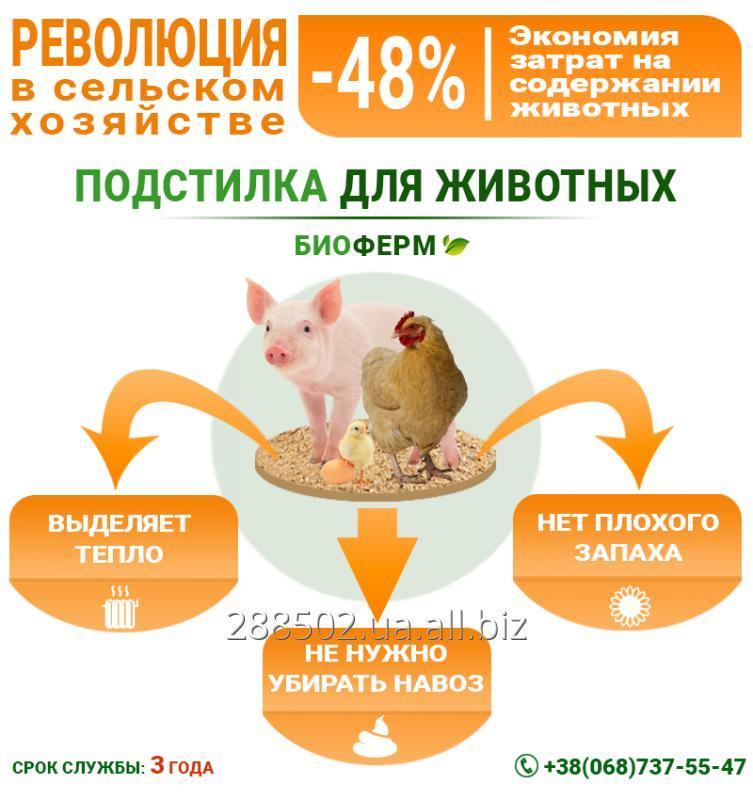 Купить Революция в сельском хозяйстве Биоферм Подстилка (Bioferm).