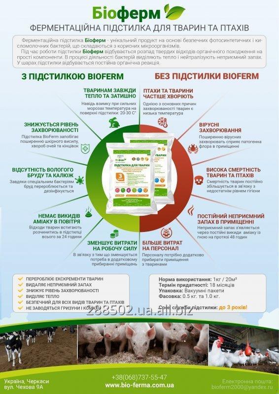 Купить Ферментационная подстилка для животных и птиц Биоферм (Bioferm)