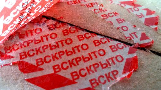 Пломбировочная наклейка Пст 50х97, в рулоне 650 шт.