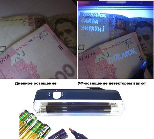 Valuta rivelatore Kit + marcatore UV + 4 batterie