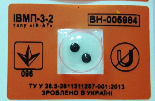 Антимагнитная пломба ИВМП-3-2. Порог чувствительности - 100 млТл