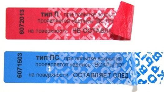 Индикаторная пломба-наклейка 20х70 мм, пломба наклейка с логотипом