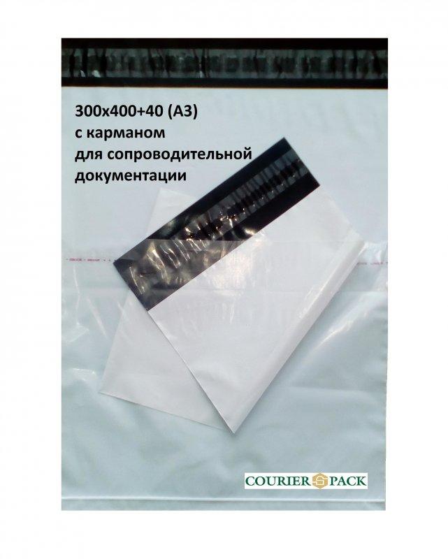 Курьерский пакет 300x400+40 (А3) с карманом для сопроводительной документации