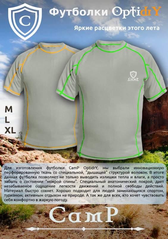 Купить Брендовые футболки OptidrY