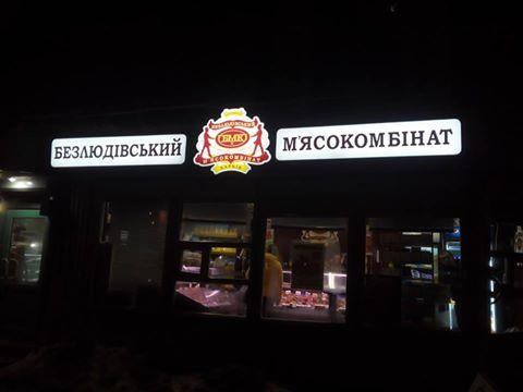 Фасадное оформление магазина Безлюдівський М'ясокомбінат