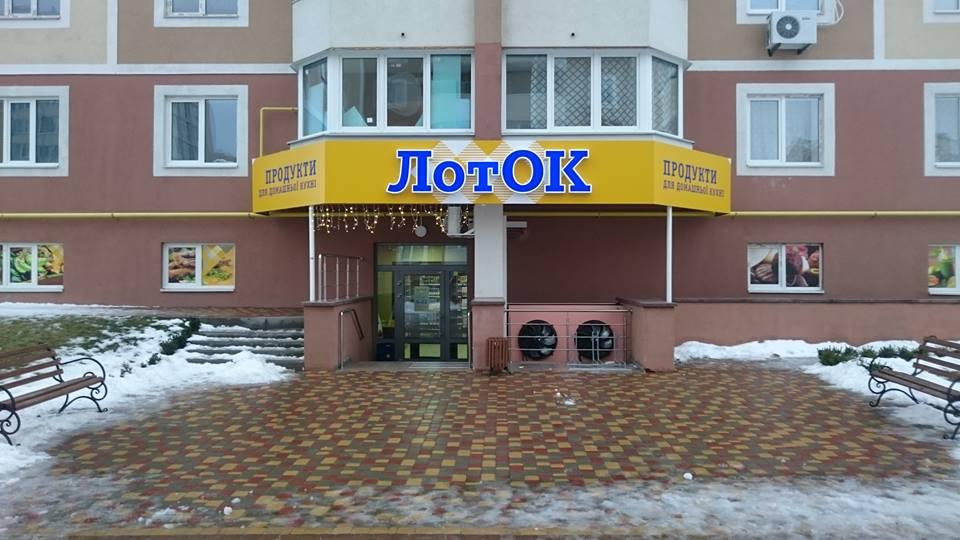 Фасадное оформление магазина ЛотОК