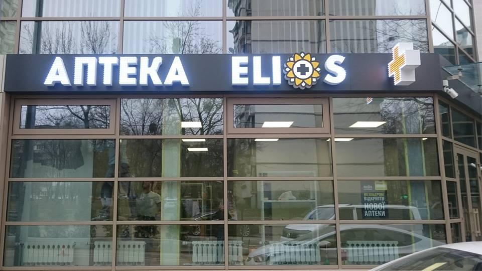 Вывеска Аптека Elios