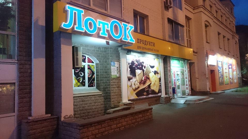 Вывеска наружная световая магазина ЛотОК
