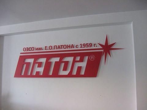 Псевдообъемный логотип на выносе