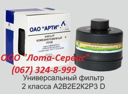 Фильтр для противогаза ИЗОД А2В2Е2К2P3D (аналог ДОТ 600)