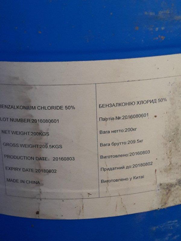 Buy Benzalkoniya chloride