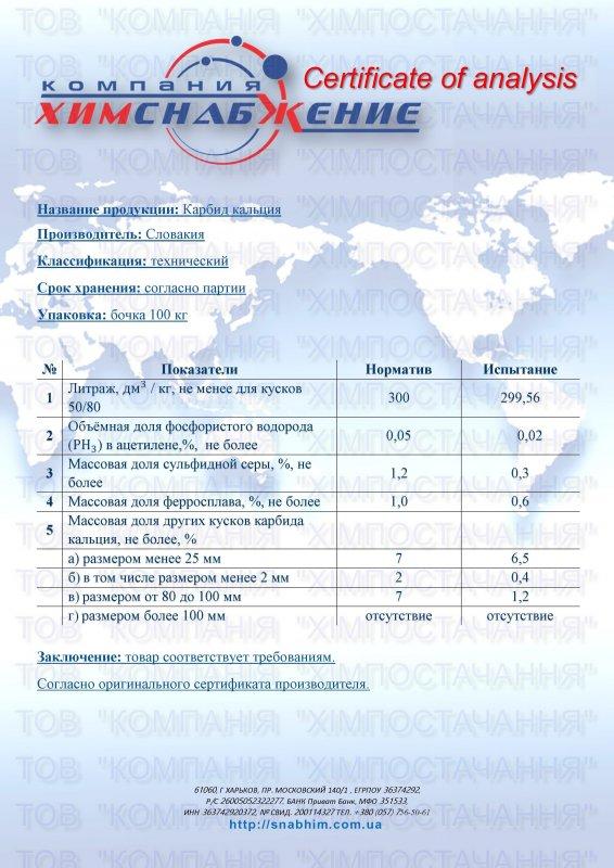 Buy Calcium of acetyleneides