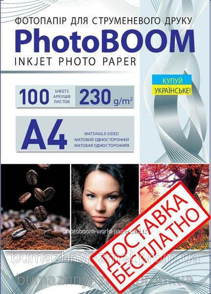 Фотобумага матовая 230 г/м2, А4, 100 листов, код M1045