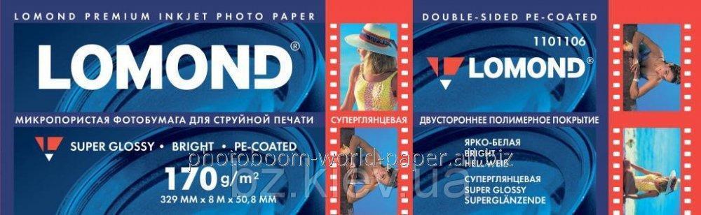 Cуперглянцевая односторонняя ярко-белая микропористая фотобумага для струйной печати, 170 г/м2, ролик, код 1101106