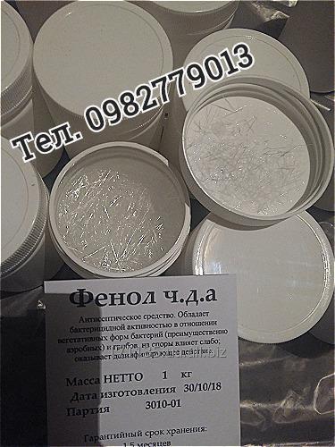 Купить Фенол ЧДА 99,5% ( карболовая кислота )