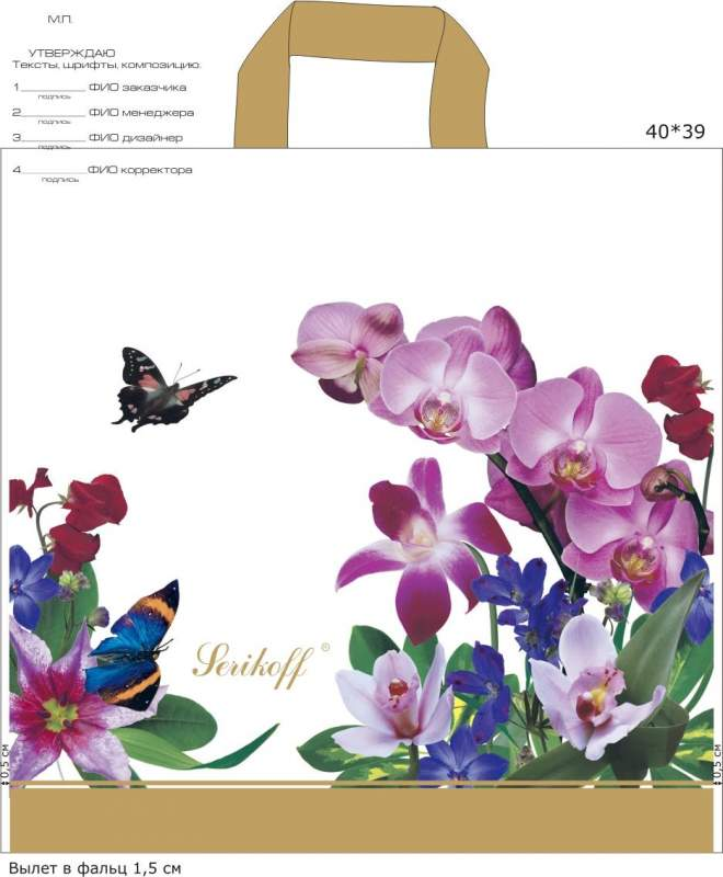 Buy Package of the handle ORCHID WHITE