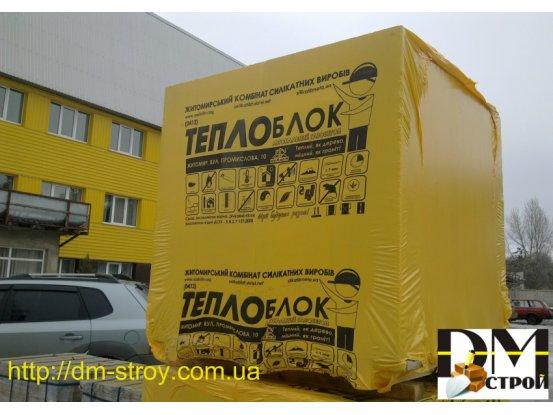 Buy Zhytomyr gas-block