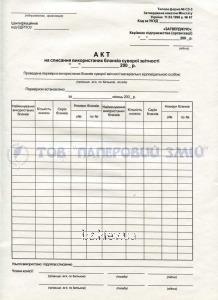 Акт на списание бланков, А4, 10 листов С/О Ф.СЗ-3