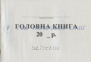 Главная бюджетная книга, А4, 48 листов