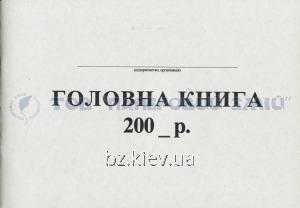 Главная бюджетная книга, А4, 48 листов газетная бумага