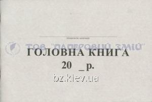 Главная книга, А4, 48/100 листов газетная бумага