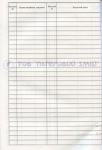 Журнал входящей кореспонденции, А4, 192 листа