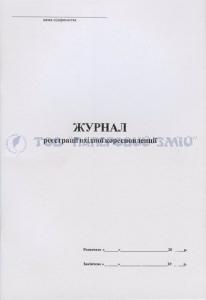 Журнал входящей кореспонденции, А4, 48 листов