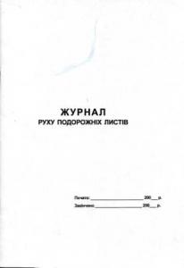 Журнал движения путевых листов, А4, 24 листа