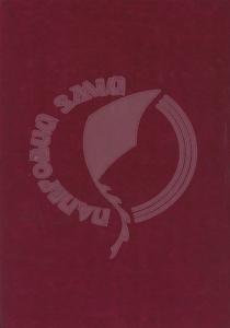 Журнал исходящей кореспонденции, А4, 192 листа