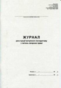 Журнал регистрации вводного инструктажа по вопросам охраны труда, А4, 48 листов