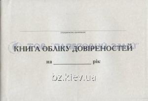 Журнал регистрации доверенностей, А4, 24/48 листов