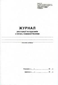 Журнал регистрации инструктажей по вопросам пожарной безопасности, А4, 48 листов