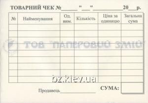 Товарный чек горизонтальный на самокопирующей бумаге, А6, 100 листов