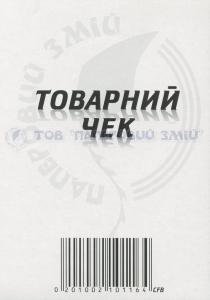 Товарный чек универсальный на самокопирующей бумаге, А6, 100 листов