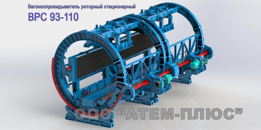 Купить Вагоноопрокидыватель ВРС 93-110