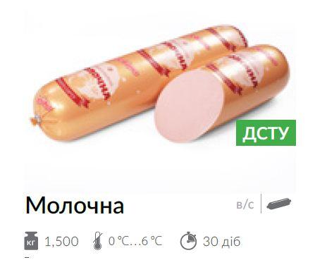 Купить Ковбаса варена Молочна