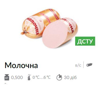 Купити Ковбаса варена Молочна 0,500