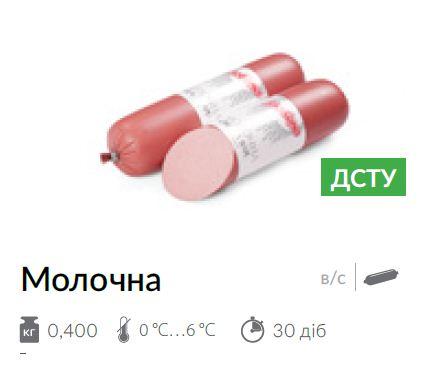 Купить Ковбаса варена Молочна 0,400