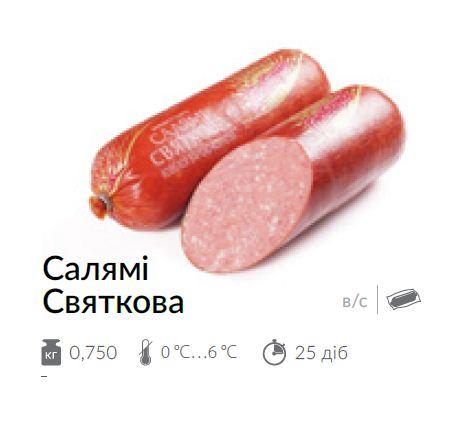 Купить Ковбаса варено-копчена Салямі Святкова 0,750