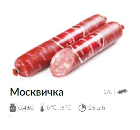 Купить Ковбаса напівкопчена Москвичка 0,460
