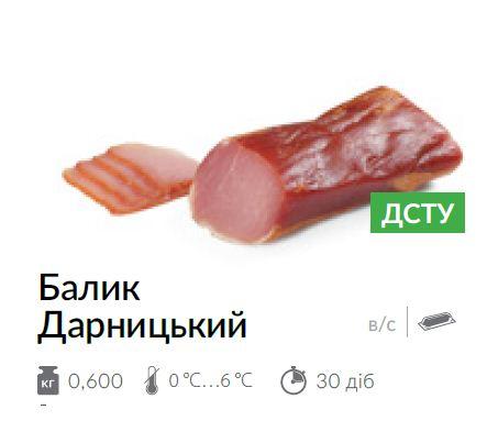 Купить Балык Дарницкий 0,600