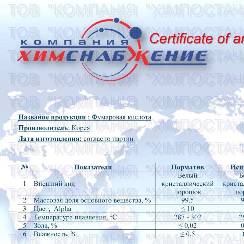 Купить Фумаровая кислота, транс-этилен-1,2-дикарбоновая кислота