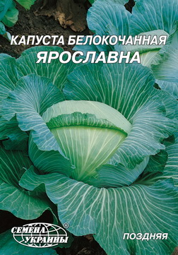Ярославна семена капусты белокочанной Семена Украины 10 г