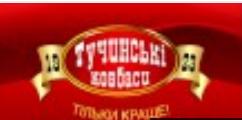 Купить Тучинские колбасы ТМ , Колбаски, Сосиски, сардельки, колбаски, Мясо и мясная продукция,