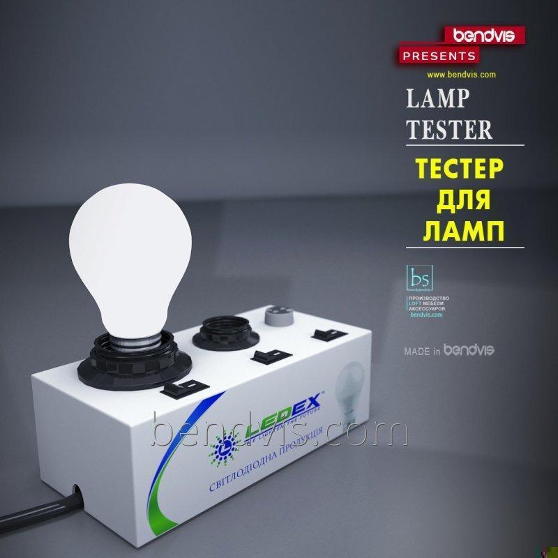 Тестер для светильников и лампочек Ледекс