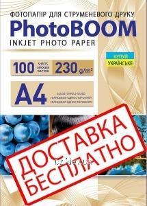 Односторонняя глянцевая фотобумага Photoboom для струйной печати 230 г/м2, А4, 100 листов, код G1042