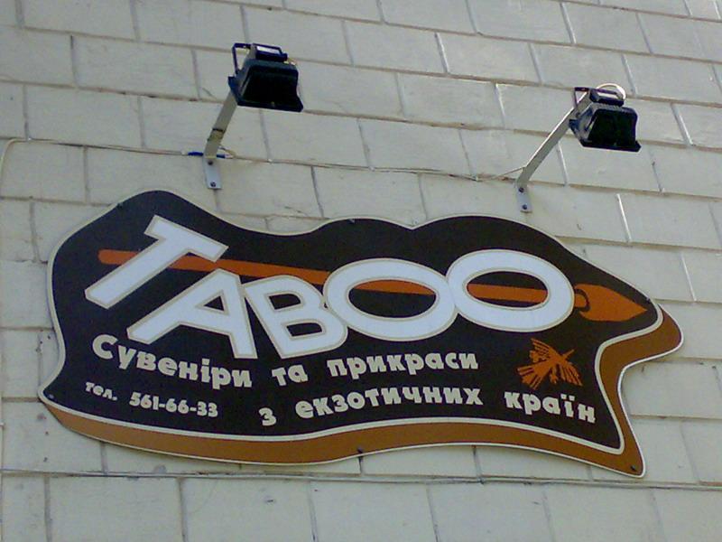Купить Вывески наружные, вывески, таблички, указатели, продукция наружной рекламы, наружная реклама, реклама, Киев